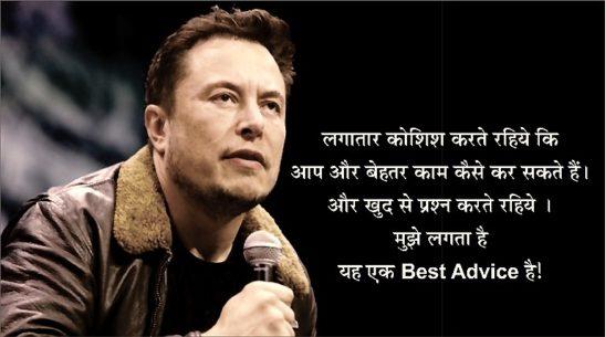 Elon Musk Spark Full Quotes