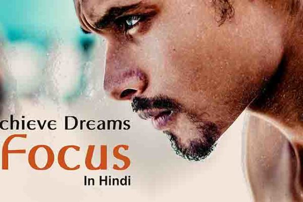 Achieve Dreams By Focus In Hindi