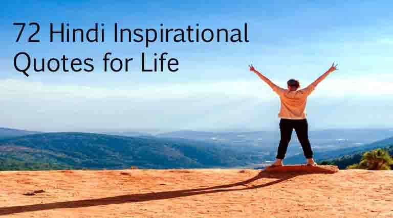 Hindi Inspirational Quotes for Life