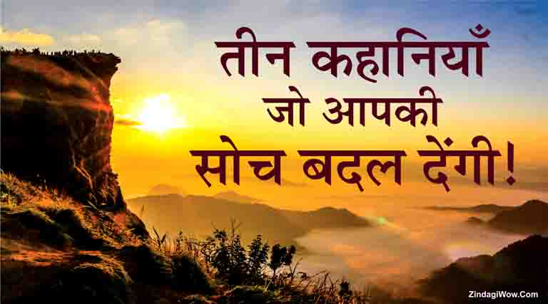 Short Motivational Story HIndi
