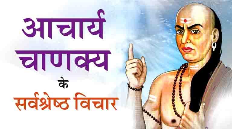 Acharya Chanakya Best Quotes