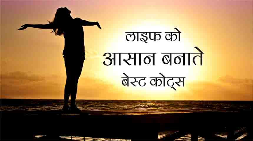 Make Life Easier Best Quotes in Hindi