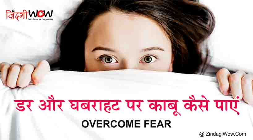 Overcoming Fear-Dar Par Kabu