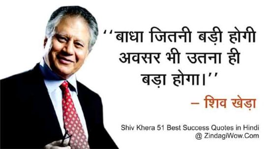 Shiv Khera Best Quotes in Hindi