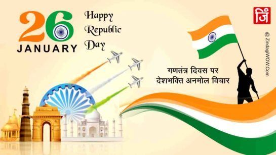 Inspirational Quotes Republic Day
