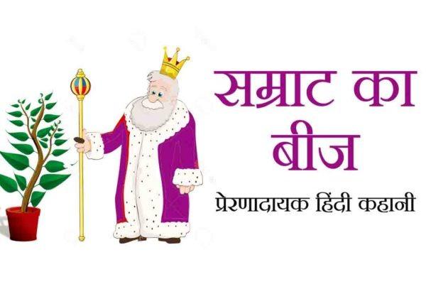 Inspirational Hindi Story