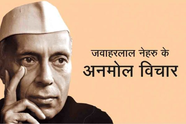 Jawaharlal Nehru Hindi Quotes