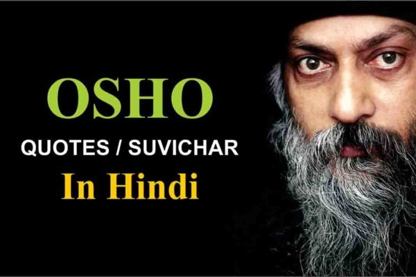 Osho Quotes Suvichar Hindi