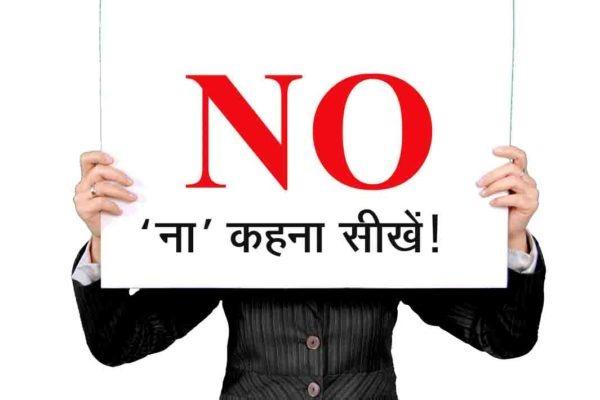 Say NO For Happier Successful Life