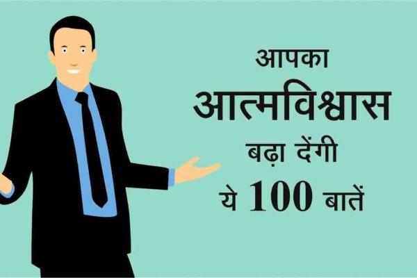Self Confidence Quotes Hindi