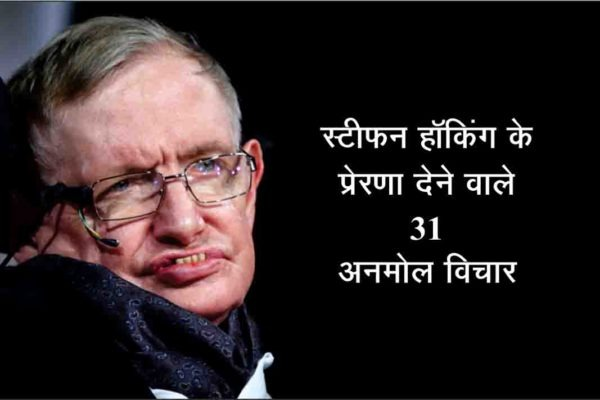 Stephen Hawking Quotes Hindi