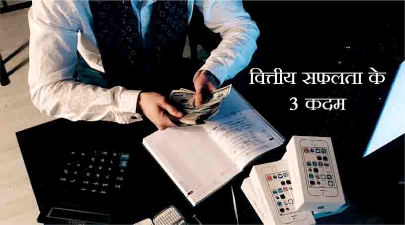 Steps Financial Success Hindi