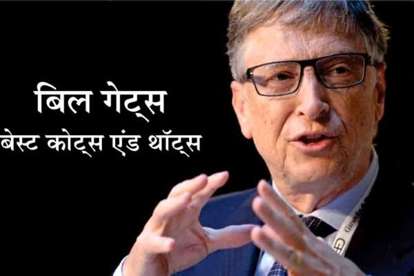 bill-gates-quotes-thoughts-hindi