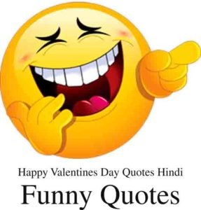 Happy Valentines Day Quotes Hindi - Funny Quotes