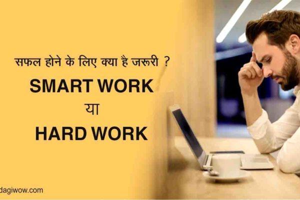 Smart Work Hard Work