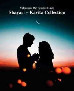Valentines DayQuotes Hindi Shayari – KavitaCollection