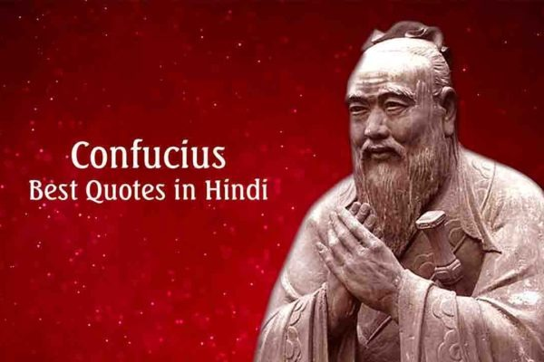 Confucius Best Quotes