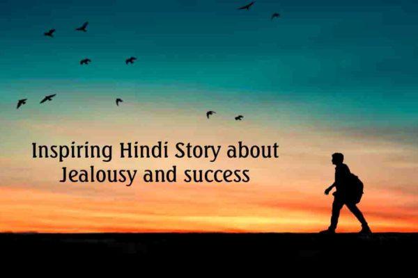 Inspiring Hindi Story