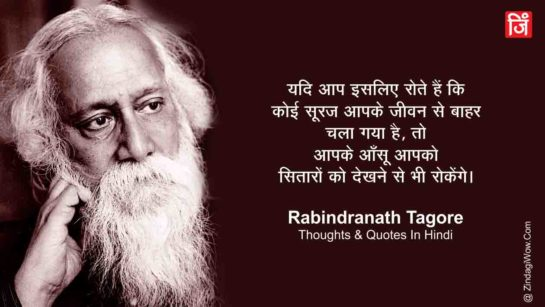 Rabindranath Tagore Thoughts Quotes