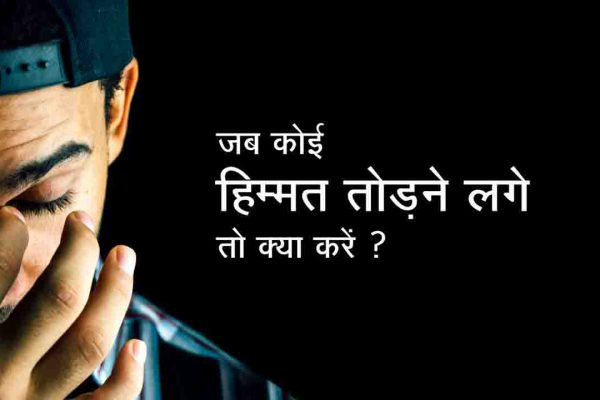 Motivational Article Hindi